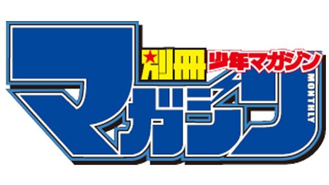 Bessatsu Shonen Magazine