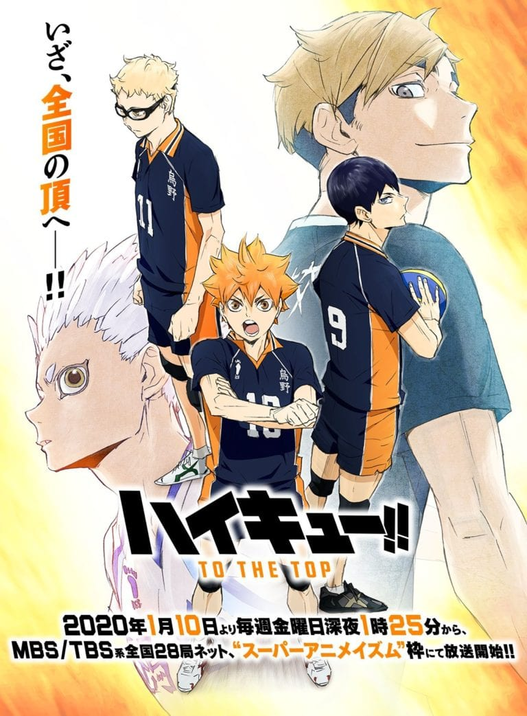 Haikyuu Season 4 cover image