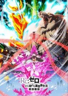 Re-Zero-Kara-Hajimeru-Isekai-Seikatsu-–-Hyouketsu-no-Kizuna-2019
