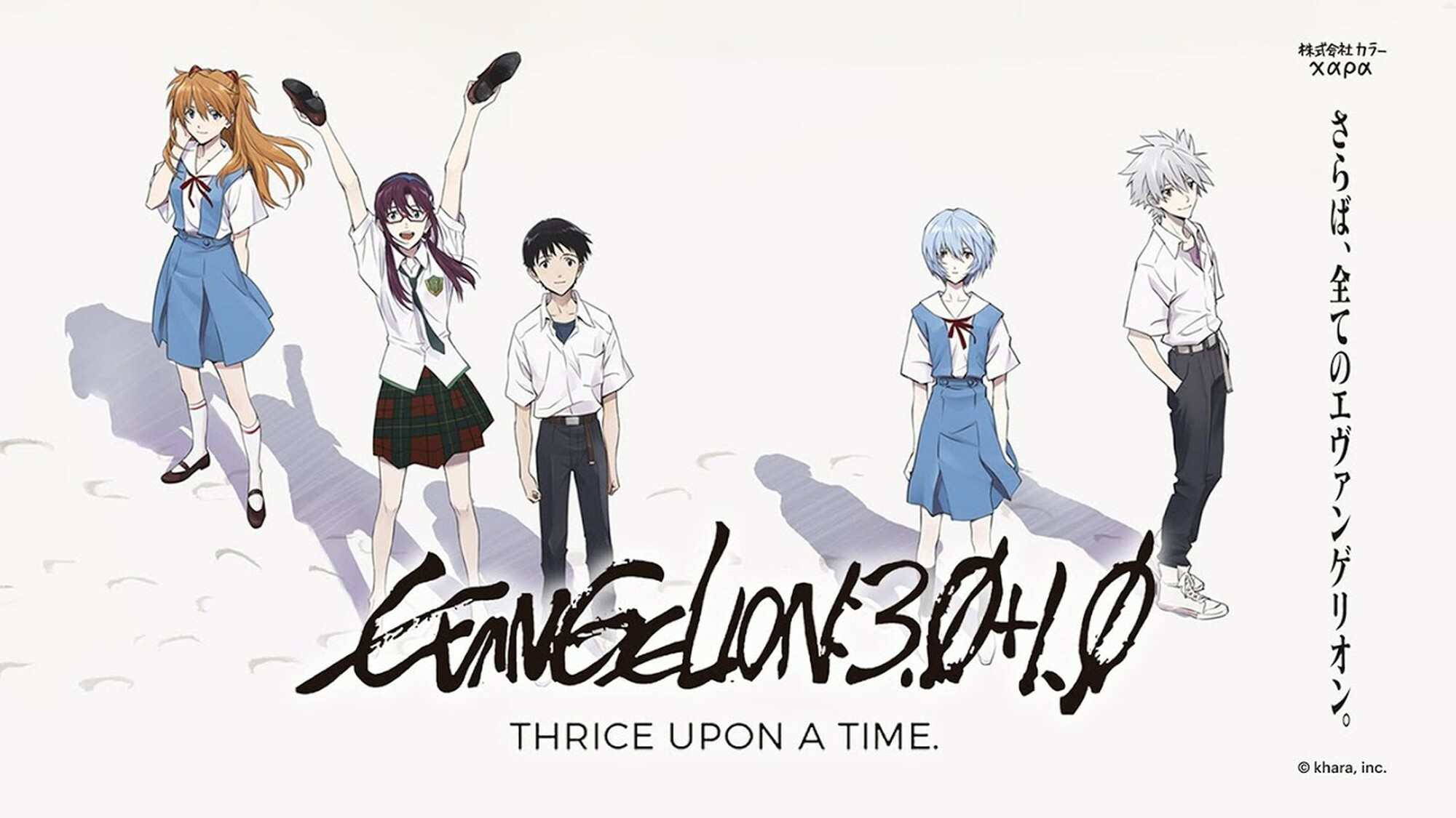 Evangelion: 3.0+1.0 Gets Rebuilt Version In Japanese Theaters For 'Last Run'