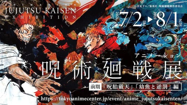 Jujutsu kaisen exhibition