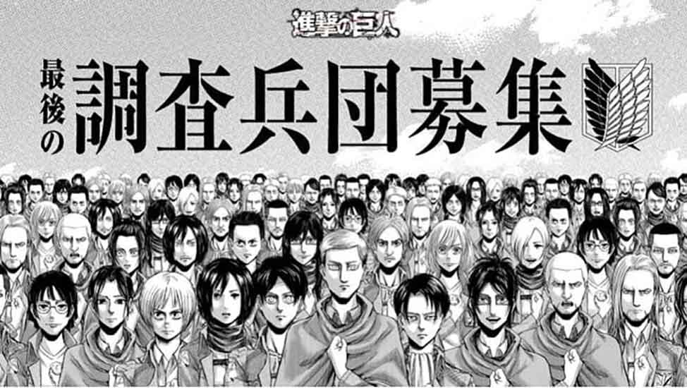 Special Site To Create 'Last Survey Corps Members' Is Live!