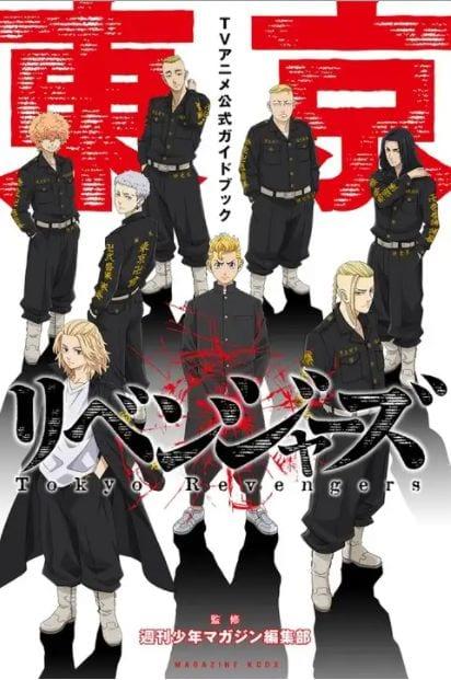 Tokyo Revengers Guidebook cover