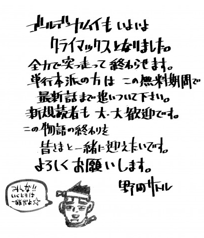 Satoru Noda's note at the end of 35th Weekly Shonen Jump Issue