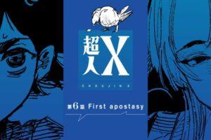 Choujin X Chapter 6 Analysis: Enter Full Beastification Mode
