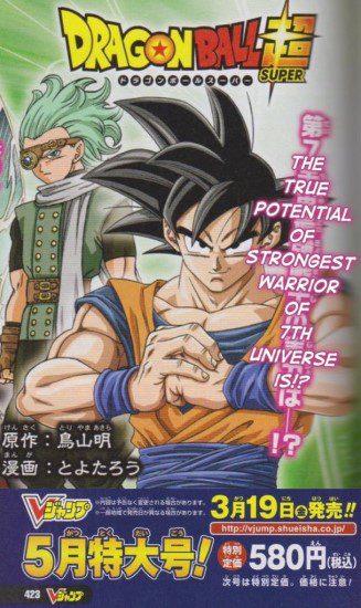 Dragon Ball Super Chapter 75 Breakdown: V-Jump scan foreshadowing Granolah unlocking his new power