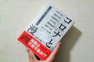 'Corona And Manga' Showcases Interviews With Manga Authors Chiba Tetsuya, Rumiko Takahashi, And More