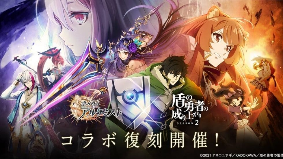 The Rising Of The Shield Hero Season 2 Anime: Release Date, Trailer, Plot & Everything You Need To Know!