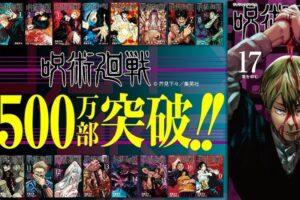 Jujutsu Kaisen Manga Cumulative Circulation Tops 650% To 55 Million Copies!