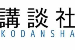 Kodansha And Amazon To Start Direct Trading Business